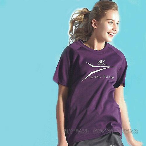 【日本名牌 Nittaku】男女運動休閒吸濕排汗短T恤-深紫#3768