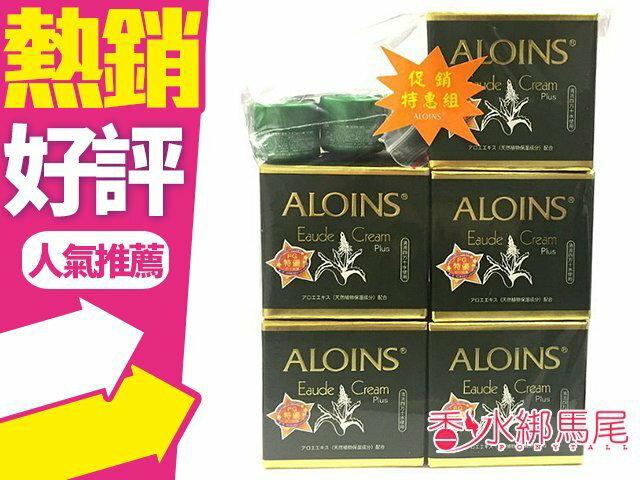 ALOINS 雅洛茵斯 小綠綠-多功能天然蘆薈乾裂保濕霜 35g*5 +5g*6 促銷特惠組?香水綁馬尾?