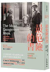 最危險的書——《尤利西斯》從禁書到世紀經典之路