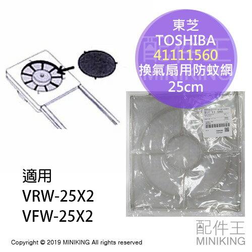 現貨 日本 TOSHIBA 東芝 41111560 換氣扇用 防蚊網 防蟲網 適 VRW-25X2 VFW-25X2