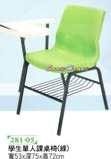 ╭☆雪之屋居家生活館☆╯281-05學生單人課桌椅辦公椅會議椅