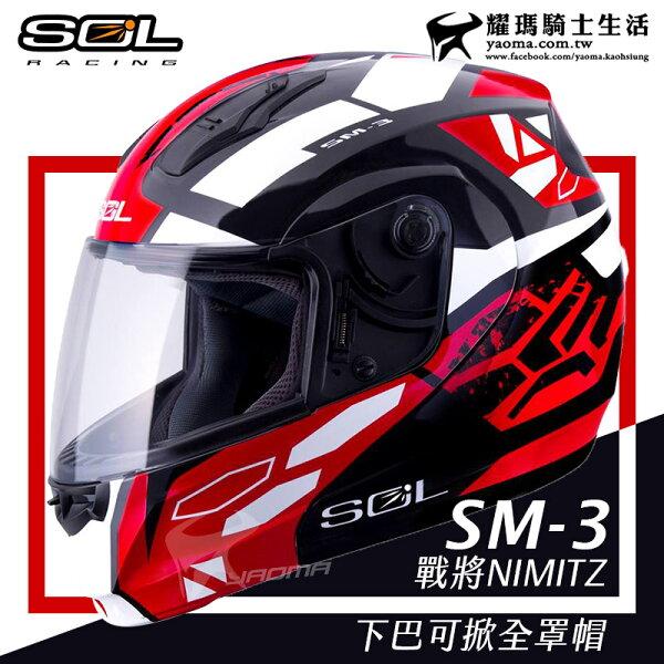 SOL安全帽SM-3戰將黑紅白可樂帽下巴可掀全罩帽汽水帽雙D扣內襯可拆耀瑪騎士機車部品