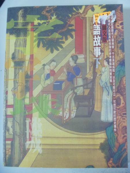 【書寶二手書T2/兒童文學_XCZ】字字珠璣_成語故事(下)_馮國超