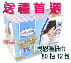 全新升級貝恩濕紙巾80抽超厚型、貝恩嬰兒保養柔濕巾80抽「12包」禮盒包裝,彌月送禮首選