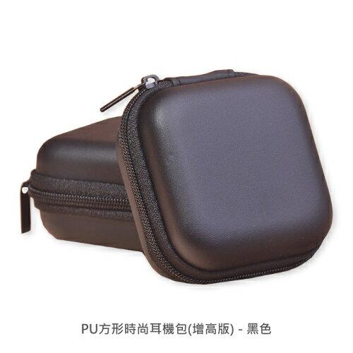 【A-HUNG】PU方形時尚耳機包 增高版 耳機包 收納包 拉鍊包 零錢包 傳輸線 藍芽耳機 耳機袋 收納盒