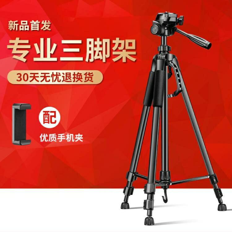 自拍桿單反相機三腳架便攜攝影像手機支架直播自拍桿通用戶外拍照錄視頻【全館免運】