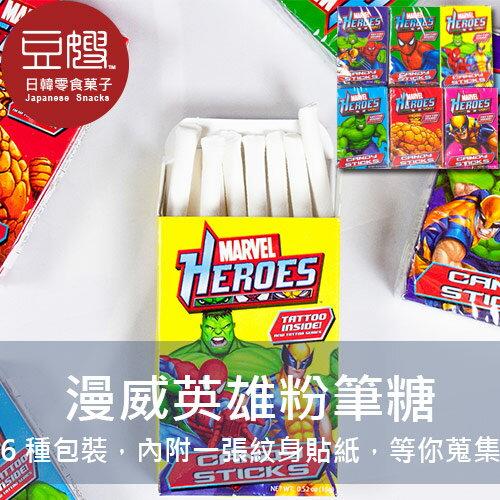 【豆嫂】哥倫比亞糖果漫威英雄系列粉筆造型糖★79~719全館點數7倍送★