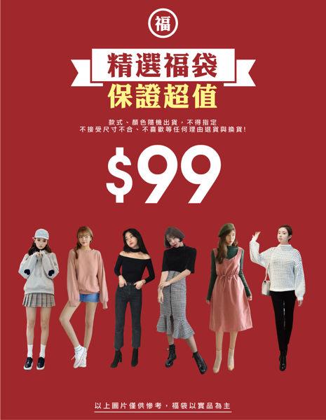 PS Mall 一組二件 超值福袋 日韓女裝 洋裝 短袖長袖上衣 裙子 褲子 2