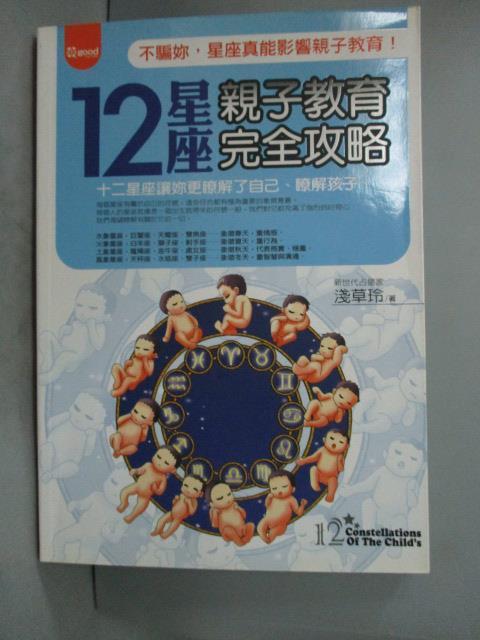 【書寶二手書T2/親子_HTH】十二星座親子教育完全攻略_淺草玲