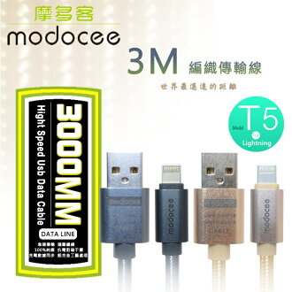 MODOCEE Apple iPhone 5/6 3米 編織充電線/ 8pin Lightning USB /數據線/傳輸線 /iPhone 5S/5C/6/6S/PLUS/7/7 Plus