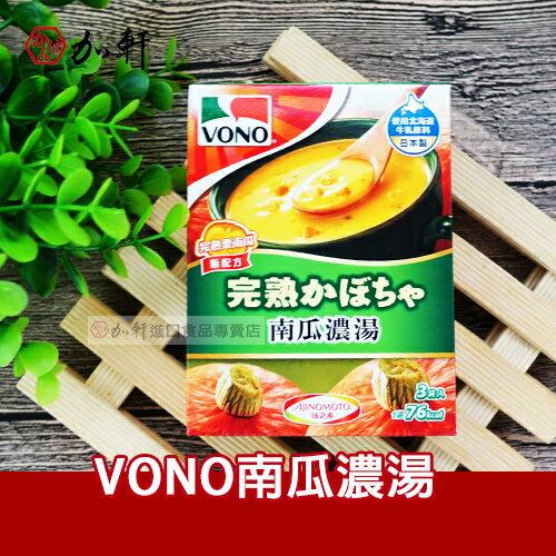 《加軒》★超值特價★日本味之素 VONO南瓜濃湯(18gx3入)
