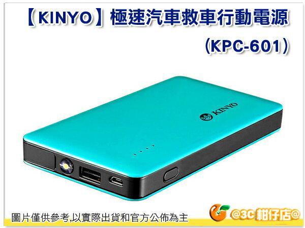 KINYO 極速救車行動電源 KPC-601