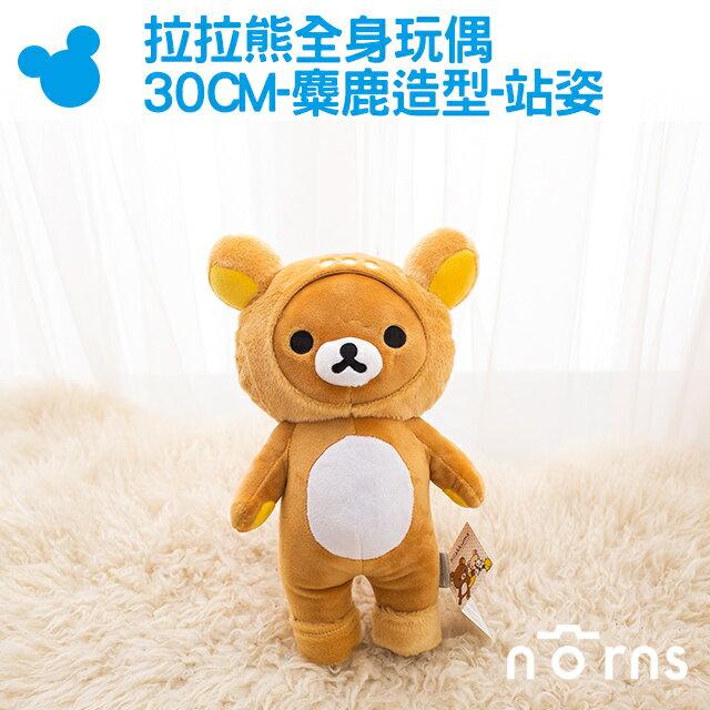 NORNS ~拉拉熊全身玩偶San~xRilakkuma^(30CM~麋鹿 ~站姿^)~三