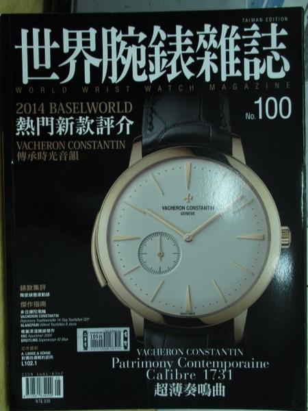 【書寶二手書T9/收藏_ZIZ】世界腕錶雜誌_100期_熱門新款評介等