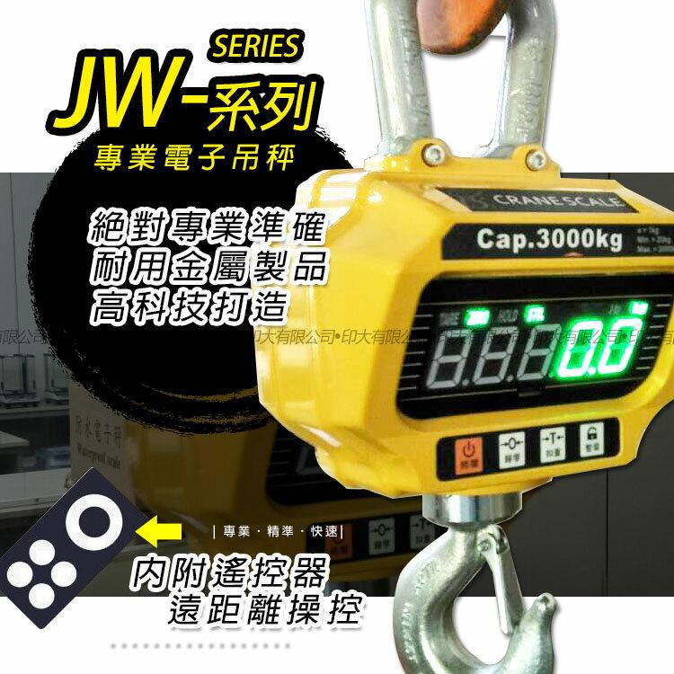 台灣製造 JW工業型電子吊秤1T/2T/3T/5T 綠色LED大字幕 附遙控器