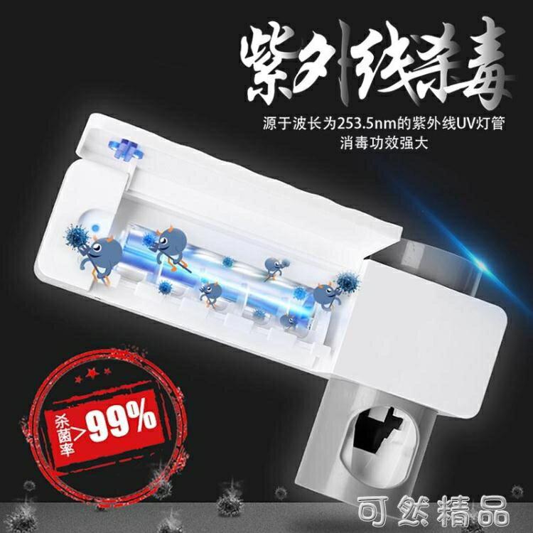 紫外線牙刷消毒器多功能自動擠牙膏衛生間智慧電動牙刷烘干置物架 走心小賣場快速出貨