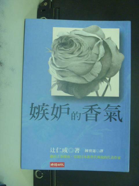 【書寶二手書T9/翻譯小說_NQI】嫉妒的香氣_?仁成, 陳寶蓮