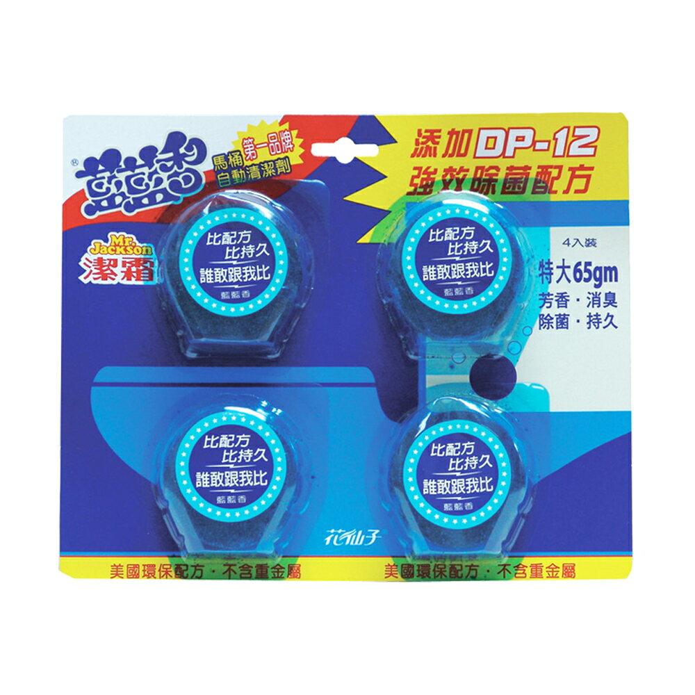 潔霜 藍藍香馬桶自動清潔劑-(四粒裝)
