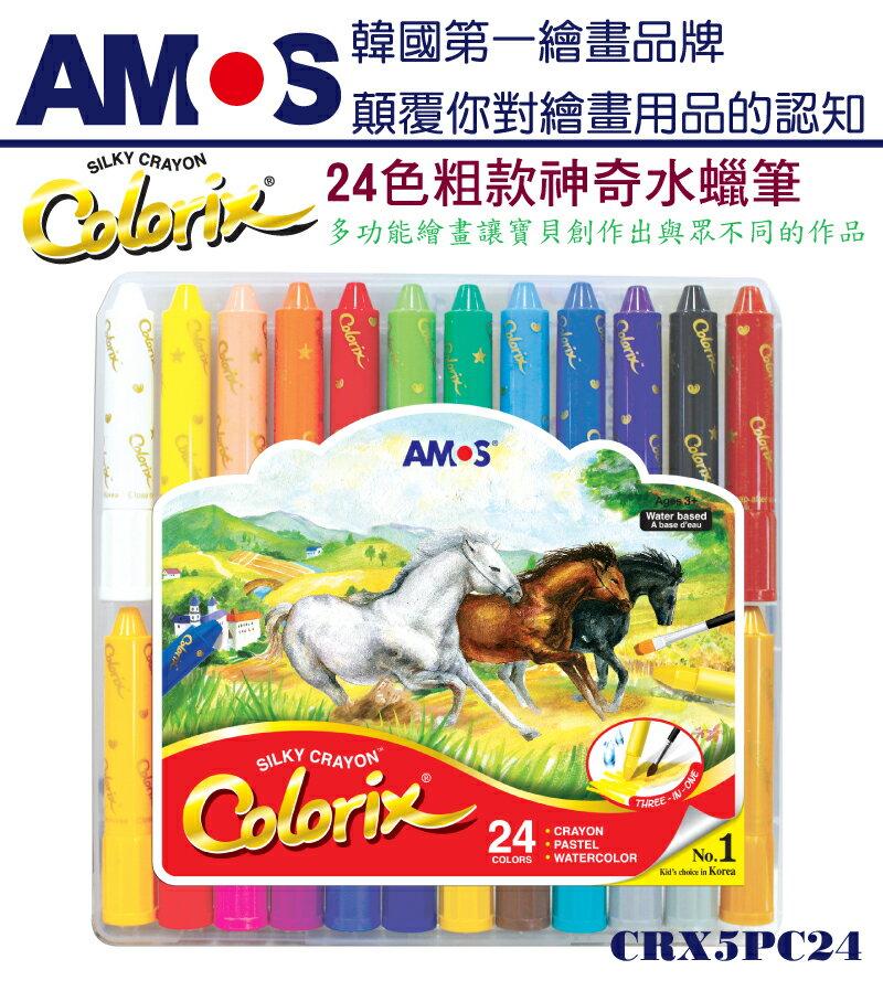 [總代理公司貨] 韓國 AMOS 水蠟筆系列 粗款24色/6色