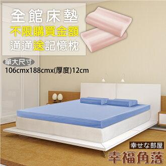 【幸福角落】單人加大3.5尺 12cm波浪竹炭釋壓記憶床墊 防蹣抗菌布套
