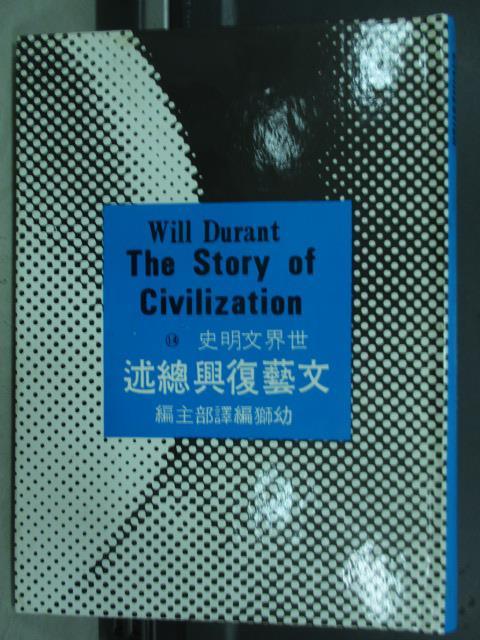 【書寶二手書T7/歷史_ MRI】世界文明史-文藝復興與總述_威爾杜蘭