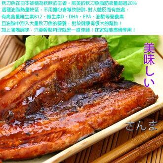 【友善鮮】蒲燒秋刀魚1片組( 100g±10%)1020000006(冷凍商品)