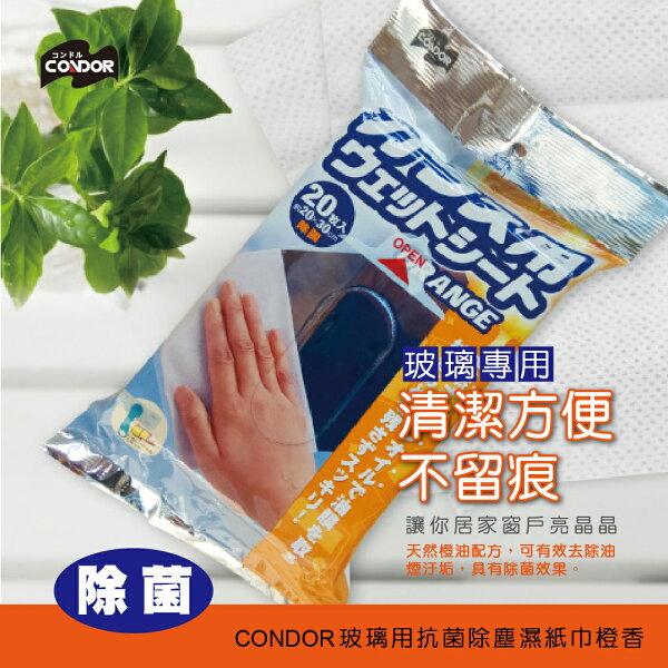 日本CONDOR玻璃用抗菌除塵濕紙巾橙香