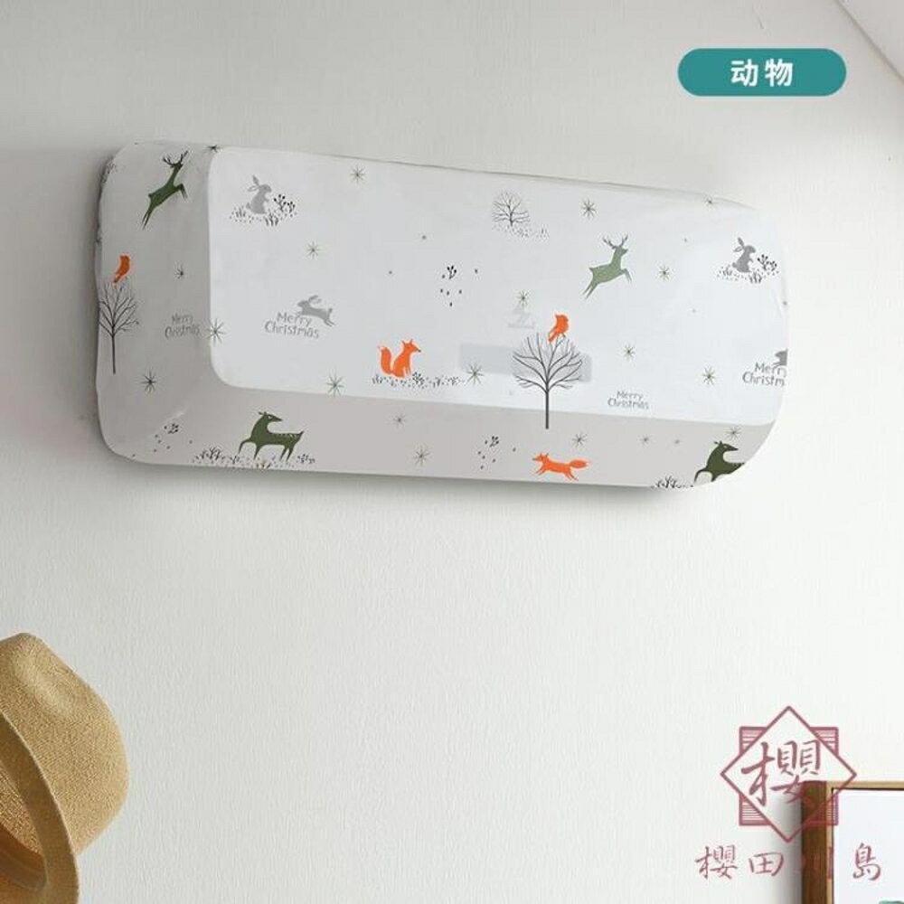 空調罩防塵罩套壁掛式室內家用臥室房間掛機全包【櫻田川島】