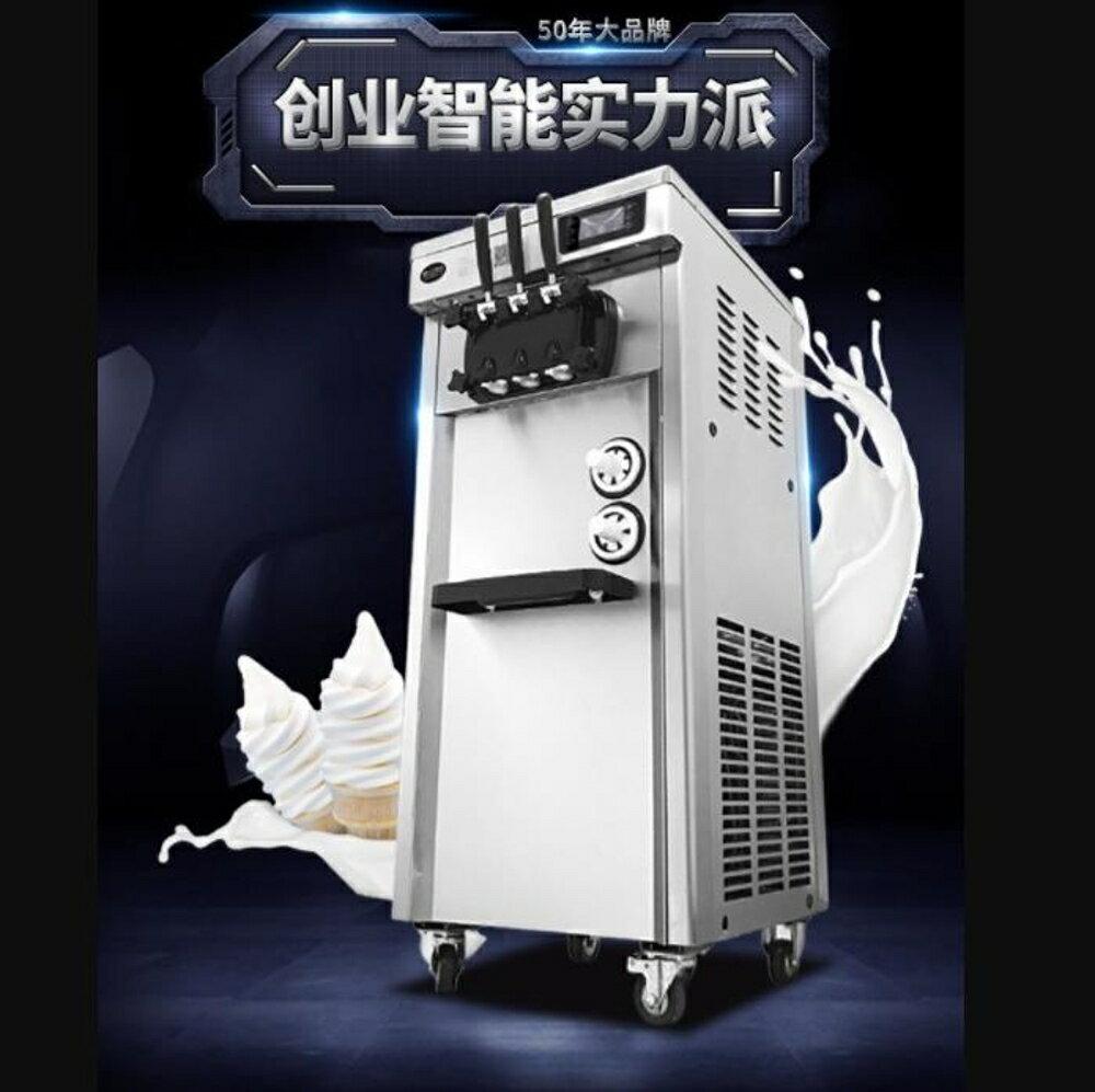 冰淇淋機炒冰 冰淇淋機商用軟冰激凌機器全自動雪糕機不銹鋼立式甜筒機  〖韓國時尚週〗 尾牙年會禮物