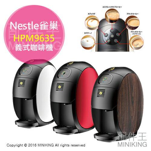 【配件王】日本代購 Nestle 雀巢 HPM9635 義式咖啡機 三色 可打奶泡 藍牙連線