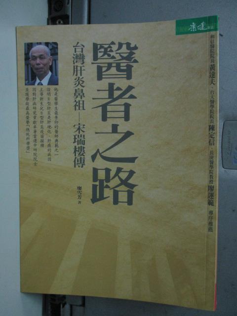 【書寶二手書T1/傳記_LFF】醫者之路台灣肝炎鼻祖-宋瑞樓傳_廖雪芳