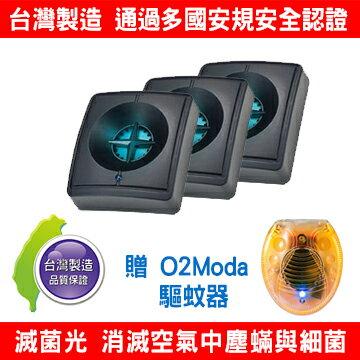 <br/><br/>  台灣製 DigiMax 【原廠公司貨】 UP-311 『藍眼睛』滅菌除塵?機3入 贈O2Moda光波驅鼠蚊器<br/><br/>