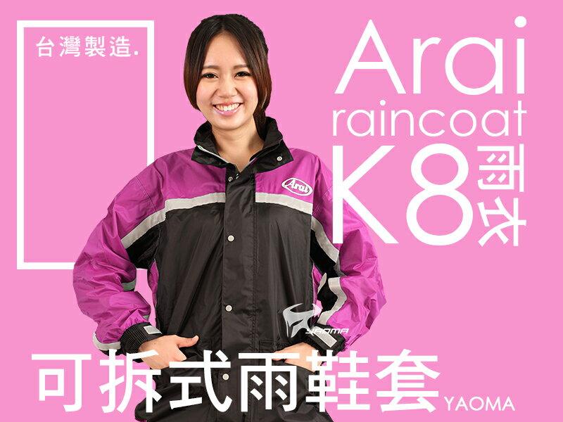 Arai雨衣 兩件式雨衣|K8賽車型-桃紅 台灣製造 可當風衣【專利可拆雨鞋套】『耀瑪騎士生活機車部品』