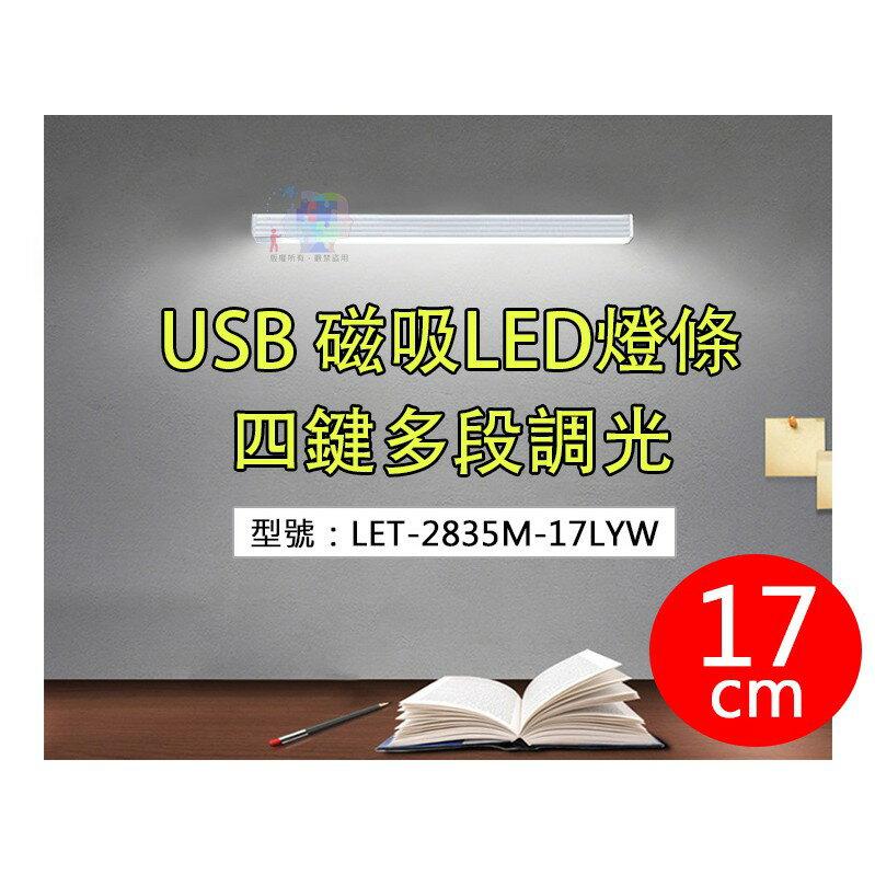 【吉賀】17cm 3光 微控LED內磁吸燈條 檯燈 USB電源線 白光 / 黃光 / 自然光 LET-2835M-17LYW 0