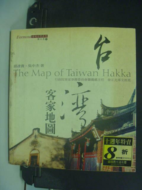 【書寶二手書T1/地理_IQY】台灣客家地圖_邱彥貴