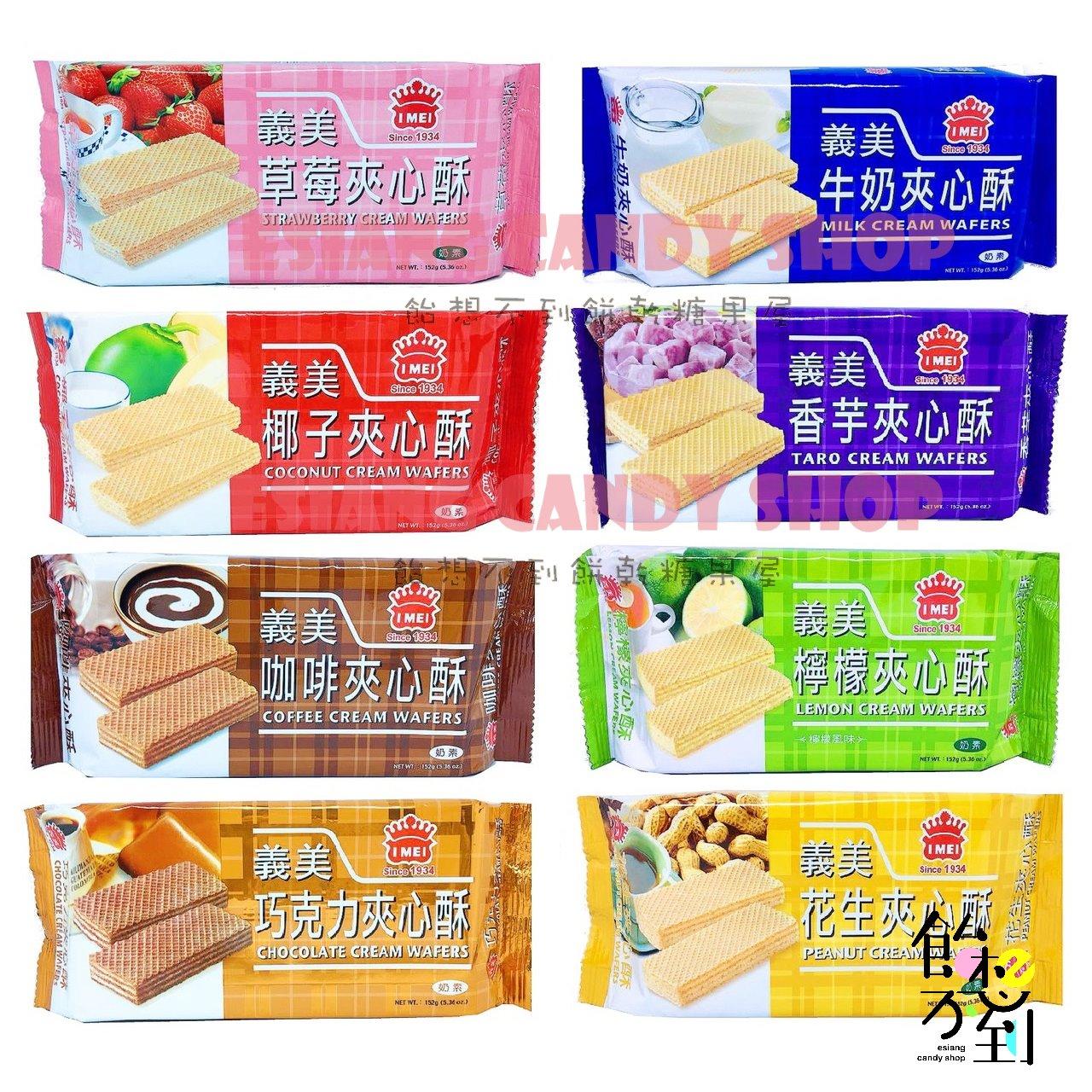 〚義美〛夾心酥152g - 檸檬/巧克力/椰子/咖啡/芋頭/牛奶/草莓/花生