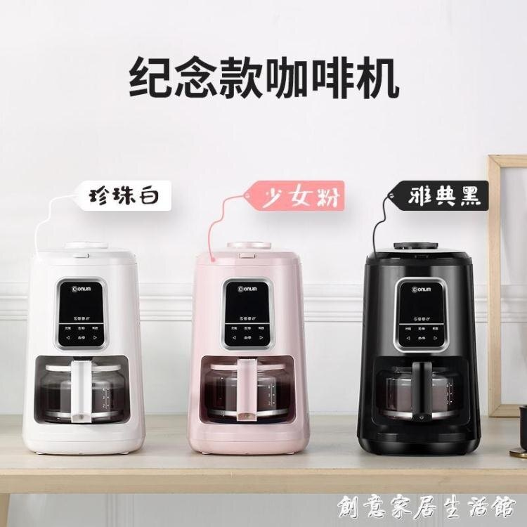 咖啡機家用全自動研磨豆一體機美式滴漏式小型辦公室咖啡機 全館免運