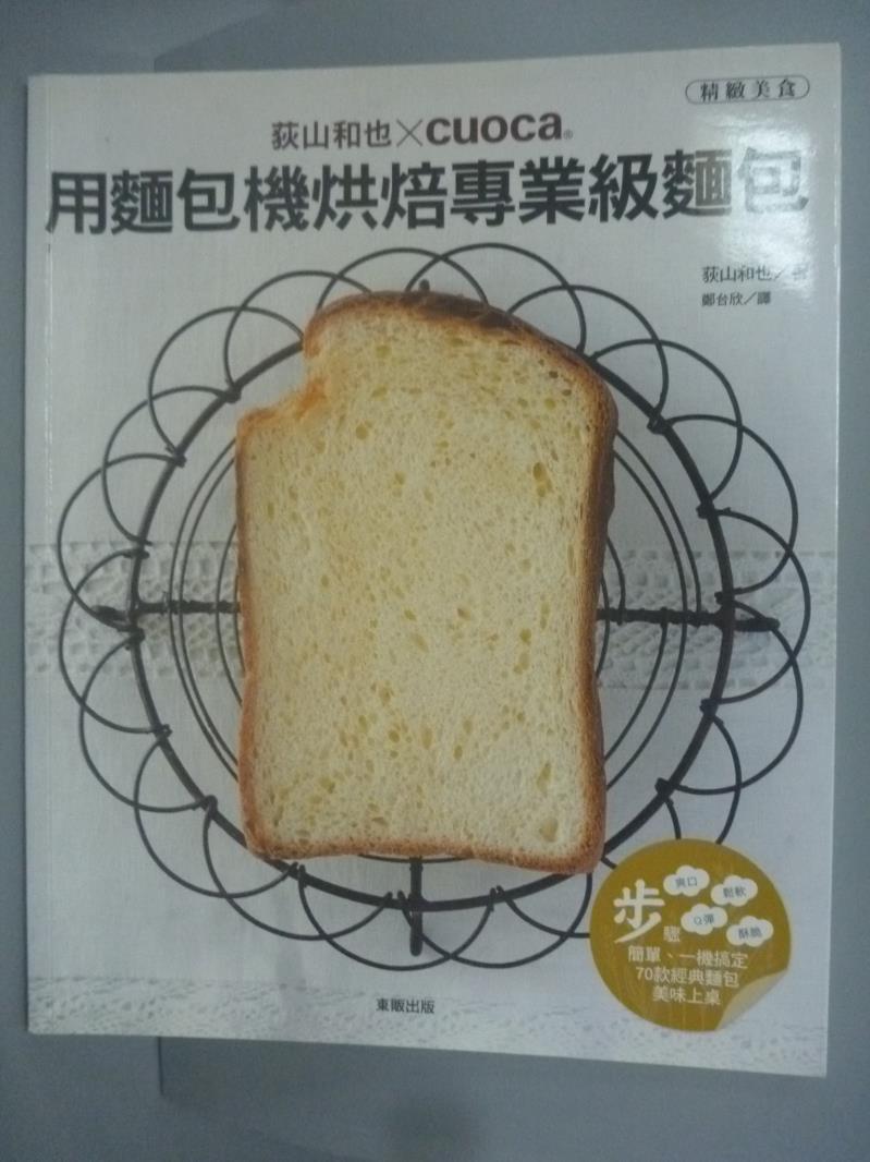 ~書寶 書T5/餐飲_YJE~荻山和也cuoca用麵包機烘焙 級麵包_荻山和也