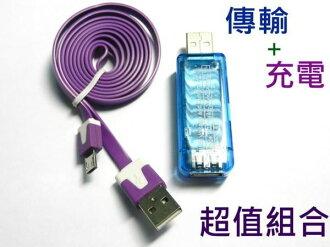 [良基電腦] UB-382 數據版 USB測試器組合包 傳輸+充電 [天天3C]