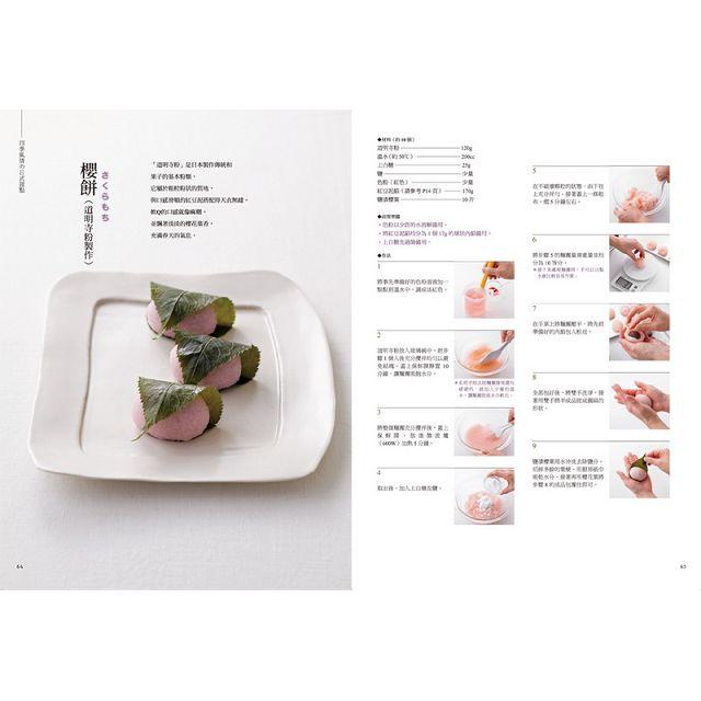 定格超圖解,不甜不膩的手作日式甜點:和果子專家教你,內餡、選皮到練切,蒸、烤、微波都可以,絕不失敗! 6
