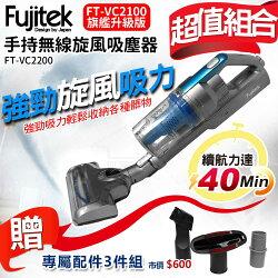 加碼送專用配件3件組 Fujitek 富士電通 手持無線旋風吸塵器 FT-VC2200