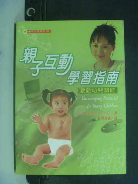 【書寶二手書T1/家庭_JJW】親子互動學習指南-激發幼兒潛能_周淑麗