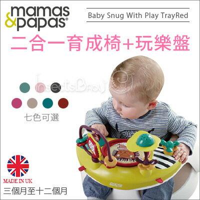 ?蟲寶寶?【英國mamas&papas】學習椅 二合一育成椅+陪你叭噗玩樂盤(三個月至十二個月)《現+預》