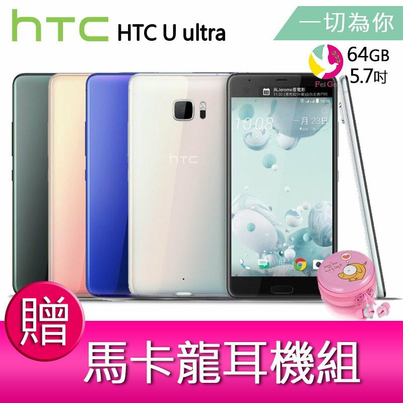 ★下單最高21倍點數送★ HTC U ultra 64G 智慧型手機【贈馬卡龍耳機組*1】