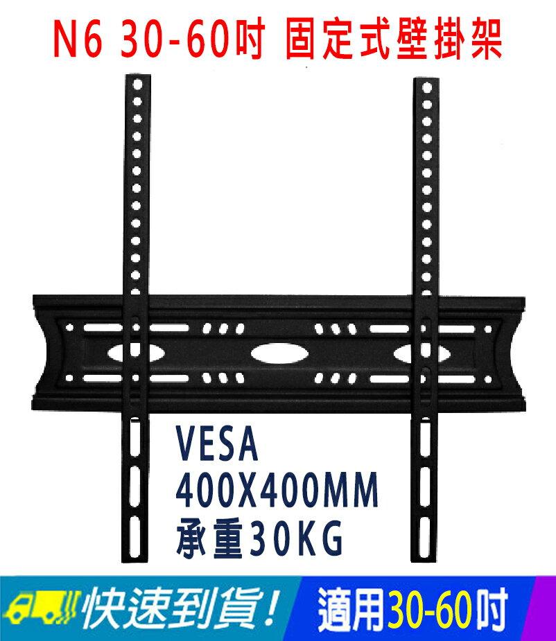 【易控王】N6 30~60吋固定式液晶電視壁掛架/Max.400x400mm/適各品牌電視(10-303-02)