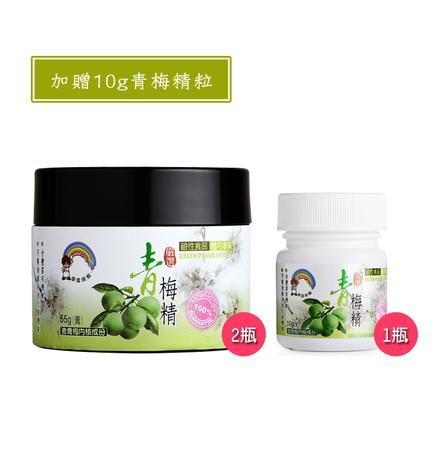 【彩虹天空】青梅精膏2罐優惠組(加贈10g青梅精粒隨身瓶) - 限時優惠好康折扣