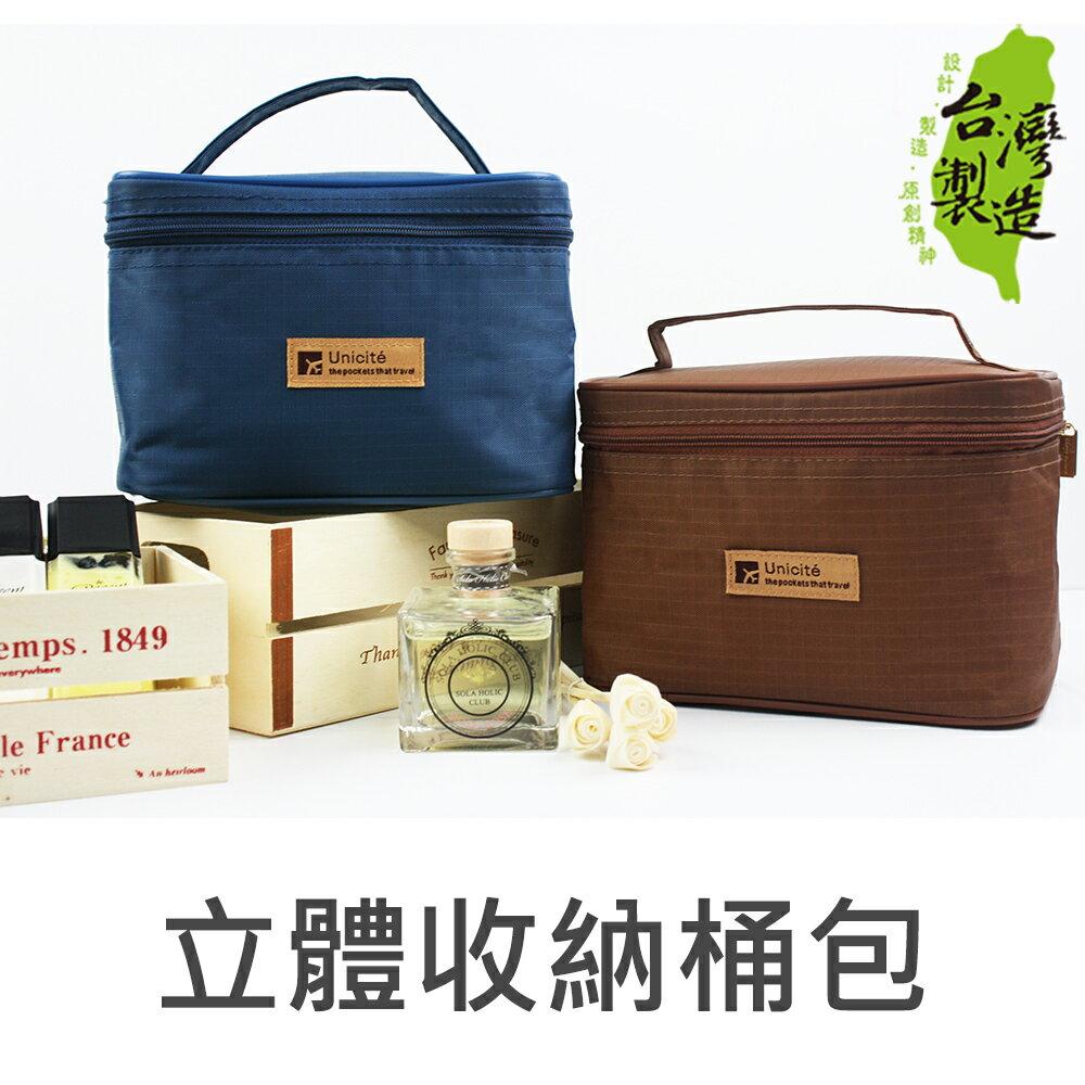 珠友 SN-20025 立體收納桶包/化妝包/美妝收納- Unicite