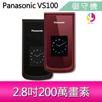 ★長輩機~國際牌 Panasonic VS100 大螢幕3G折疊式手機 2.8吋200萬畫素 御守機