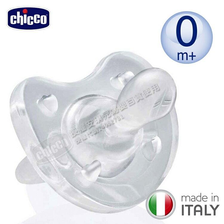 義大利 Chicco 矽膠拇指型安撫奶嘴0m+ / 6m+ / 12m+ _好窩生活節 0
