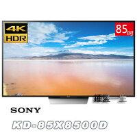 SONY 索尼推薦到來電優惠價 鍾愛一生  SONY 液晶電視 KD-85X8500D 85吋 4K HDR Wi-Fi 960Hz An熱線02-2847-6777